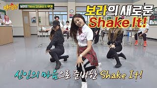 (Girl Crush) New Shake It 's stage in Bora' s shaking body Knowing bros 135