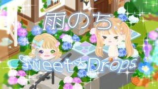 10作目 「雨のちSweet*Drops」 出演者/めい・すばぅ *Amaryllis*(アマ...