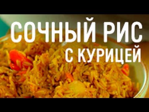 Сочный рис с курицей