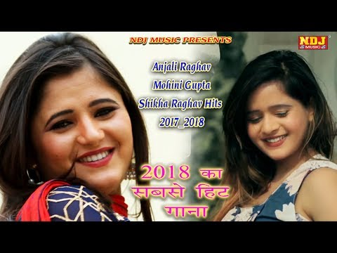 2017 2018 के हिट गाने # Chutki Palla Bol Hole # Anjali Raghav All Haryanvi Hits Songs # Deepak Mor
