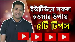 How to be Successful on YouTube Bangla - 5 Tips for Growing Your New Channel #Imrajib