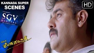 Kendasampige Kannada Movie | Super Last Claimax Scenes | Kannada Scenes | Vikky, Manvitha Harish