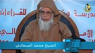 دروس القراءات || شرح منظومة تفصيل عقد الدرر( الدرس 31 ) الشيخ محمد السحابي