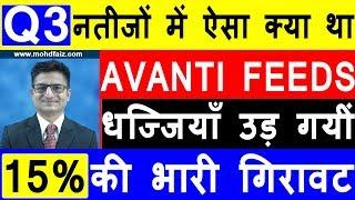 Q 3 नतीजों में ऐसा क्या था धज्जियाँ उड़ गयीं | AVANTI FEEDS Share Price | AVANTI FEEDS Share News