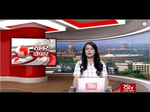 Hindi News Bulletin | हिंदी समाचार बुलेटिन – June 05, 2019 (1:30 pm)