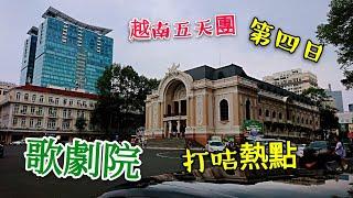 〈 職人吹水〉 越南 胡志明 頭頓五天團 第四日 頭頓海灘 胡志明歌劇院