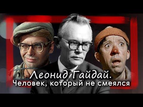 Леонид Гайдай. Человек, который не смеялся   Центральное телевидение