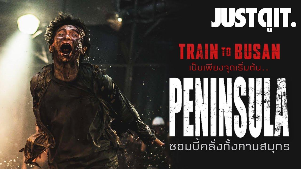 จับตา PENINSULA ภาคต่อซอมบี้คลั่ง TRAIN TO BUSAN #JUSTดูIT