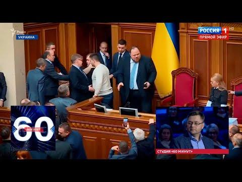Битва за чернозем: украинская оппозиция саботирует закон о земле. 60 минут от 07.02.20