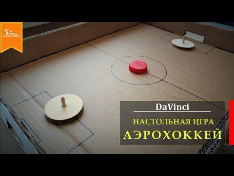 Настольная игра АЭРОХОККЕЙ из картона