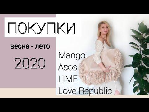 СТИЛЬНЫЕ ПОКУПКИ С ПРИМЕРКОЙ 🔥 Весна 2020   Mango, Asos, LIME, Zara, Love Republic, Василек