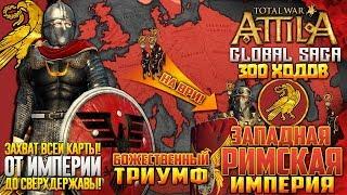 РИМСКАЯ СВЕРХДЕРЖАВА ● От Империи до Мирового Господства! Сюжет в Total War: ATTILA