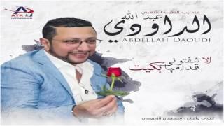 Abdellah Daoudi | (عبدالله الداودي - الا شفتوني قدامها بكيت / الميمة مريضة / ادعيو مع الميمة (حصرياً