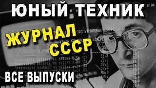 Журнал - ЮНЫЙ ТЕХНИК - СССР Все ВЫПУСКИ из Архива