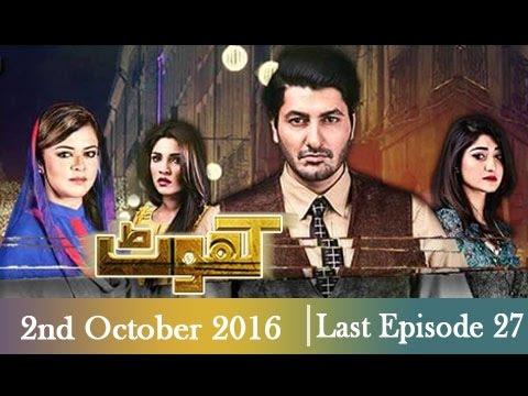 Khoat - Last Episode - 2nd October 2016 - ARY Digital Drama