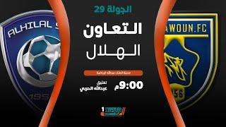 مباشر القناة الرياضية السعودية | التعاون VS الهلال (الجولة الـ29)