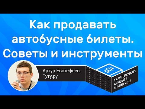 Автобусные билеты: лайфхаки и инструменты для вебмастеров (Артур Евстефеев, Туту.ру) – TPAS 2018