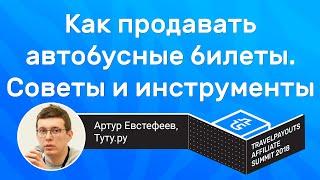 Автобусные билеты: лайфхаки и инструменты для вебмастеров (Артур Евстефеев, Туту.ру) – TPAS 2018(, 2018-10-24T13:05:32.000Z)