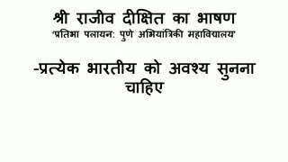 Rajeev Dixit