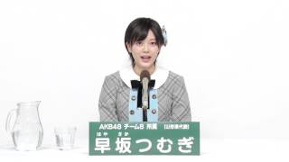 AKB48 49thシングル 選抜総選挙 アピールコメント AKB48 チーム8所属 山...