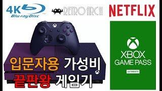 현존하는 가성비 최강의 콘솔 게임기 XBOX ONE +…