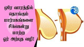 ஒரே வாரத்தில் தொங்கும் மார்பகங்களை சிக்கென்று மாற்ற ஓர் அற்புத வழி! - Tamil TV