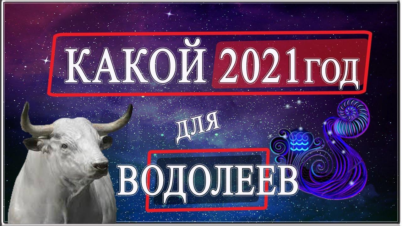 ВОДОЛЕЙ гороскоп на 2021 год БЫКА от FUTURE TV