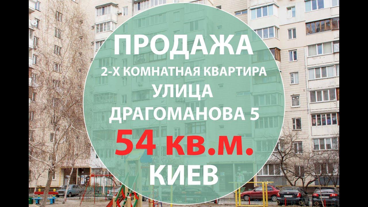 Купить квартиру в Киеве на Позняках. (093)2470004 Вита .
