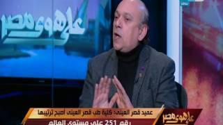 على هوى مصر | حوار خاص مع الدكتور فتحى خضير عميد القصر العينى حول خطط التطوير ومواجهة المشكلات