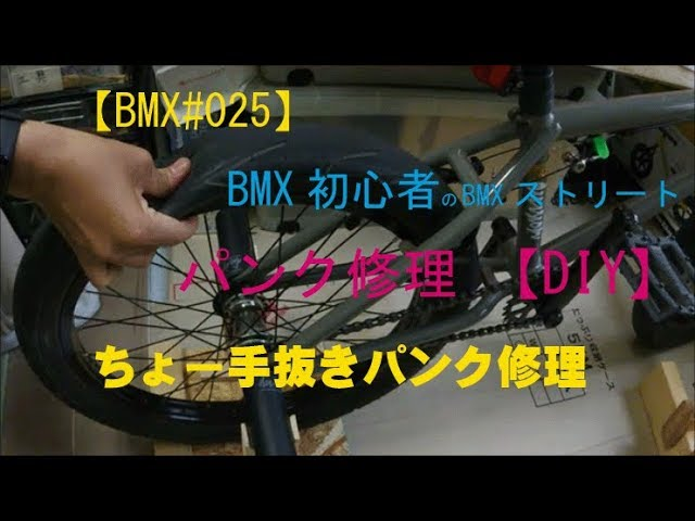 【BMX#025】🔧BMX初心者🔰のBMXストリートのパンク修理🔩【DIY】 ちょー手抜きパンク修理👍