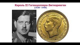 Монеты Румынии. Королевство. Правление Кароль II (1930—1940).