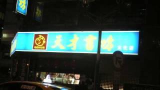 2009/01/16 臺北萬華-中和-板橋夜衝遊記 Night Rush-Wanhua -Jhonghe-Banqiao