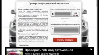 Vin код проверка автомобиля на дтп