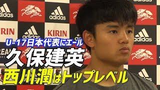 【日本代表】久保建英がW杯に臨む西川潤らU-17日本代表にエール