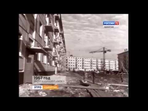 Как жил Ижевск..