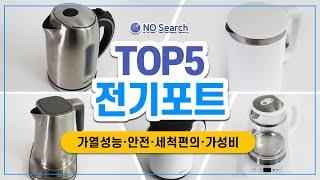전기포트 추천(성능비교, 실사용 후기, 전기포트 10개…