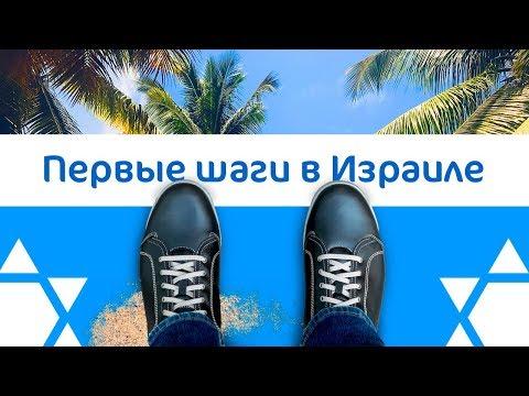 Выпуск 3. Репатриация в Израиль. Первые шаги