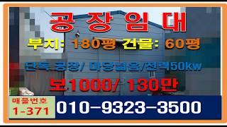 정남창고임대(오산인접) 단독마당 60평 천막20평