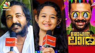 മോഹൻലാൽ ടൈറ്റിൽ ആണ് ഈ സിനിമയുടെ എനർജി : Sajid Yahiya   Baby Meenakshi   Mohanlal Indrajith Movie