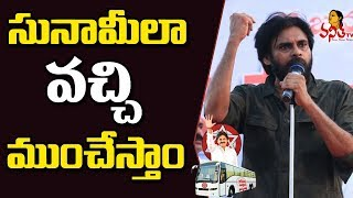 Pawan Kalyan Controversial Comments On TDP Over...