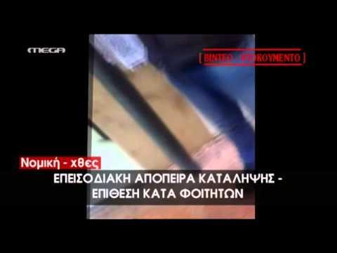 News.gr- Φοιτήτριες καταγγέλλουν επίθεση από φοιτητές στη