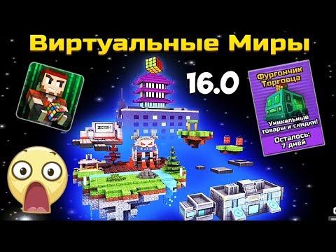 Pixel Gun 3D Update 16.0.0 Новое Оружие и 4 Мир Кампании (300 серия)