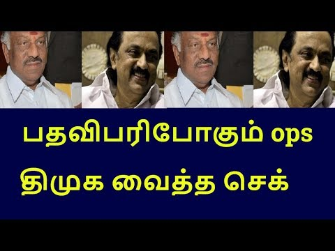 dmk to check in supreme court panneer in the tensions|tamilnadu political news|live news tamil
