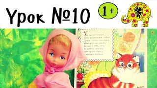 Развивающее видео для детей от года  до полутора. Урок 10. Потешки про котов(Смотреть все Уроки в Плейлисте: https://www.youtube.com/playlist?list=PLhRTiwIemuj3yIcY0oLDkTaB6un5_d41i Люляби TV ..., 2015-02-05T06:00:01.000Z)