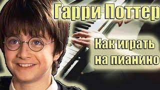 Гарри Поттер за 5 минут - легкий урок на пианино