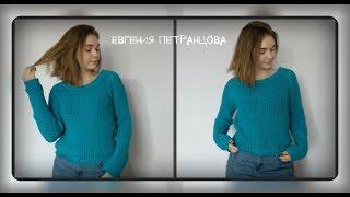 Укороченный свитер спицами, регланом снизу