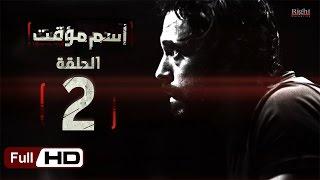 مسلسل اسم مؤقت HD - الحلقة 2 (الثانية) - بطولة يوسف الشريف و شيري عادل - Temporary Name Series