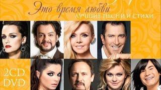 ПРЕМЬЕРА 2015 !!! Поэт Михаил Гуцериев - Это время любви (VideoAlbum)