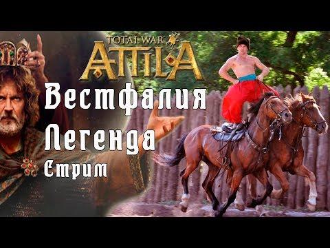 Total War: Attila. ДЛС. Вестфалия. Легенда. Стрим.