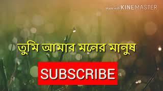 Tumi amar moner manus bangla song and lyrics